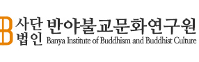 (사)반야불교문화연구원